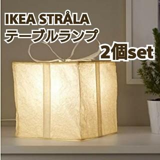 イケア(IKEA)の『おまけつき』IKEA STRÅLAプレゼントボックス型 テーブルランプ 2個(フロアスタンド)