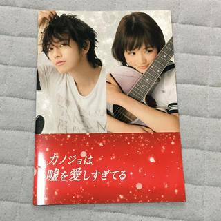 カノジョは嘘を愛しすぎてる 映画パンフレット(日本映画)