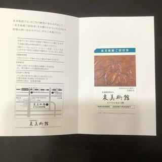 泉美術館 年間ご招待券(美術館/博物館)