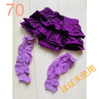 パンツ スカート トレンカ 70(スカート)