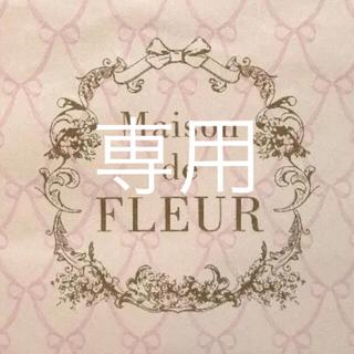 Maison de FLEUR - 人気商品♡メゾンドフルール♡いちご巾着