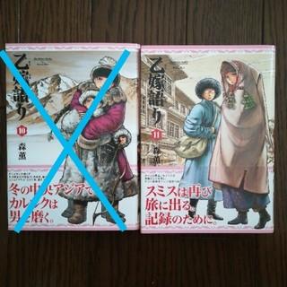 カドカワショテン(角川書店)の乙嫁語り 10・11(青年漫画)