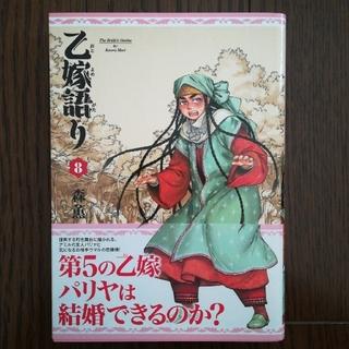 カドカワショテン(角川書店)の乙嫁語り 8(青年漫画)