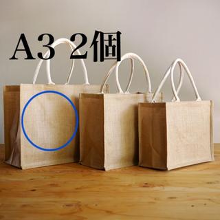 ムジルシリョウヒン(MUJI (無印良品))のるう様専用 無印良品 ジュートマイバッグ A3  (かごバッグ/ストローバッグ)