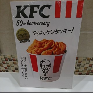 タカラジマシャ(宝島社)の新品 ムック本 KFC やっぱりケンタッキー! クーポンつき!(料理/グルメ)