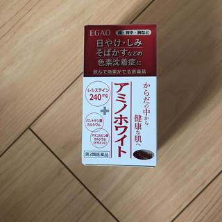 エガオ(えがお)のアミノホワイト 180錠(アミノ酸)