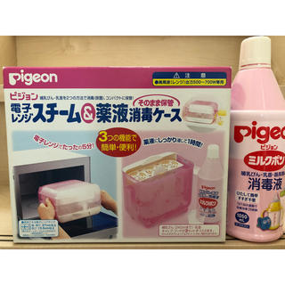 ピジョン 薬液消毒ケース +消毒液1本(哺乳ビン用消毒/衛生ケース)