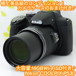 ニコン(Nikon)の★驚異の42倍ズーム!あらゆるシーンの撮影OK♪スマホ転送☆ニコン P530★(コンパクトデジタルカメラ)