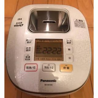 パナソニック(Panasonic)の【美品・翌日発送】Panasonic 炊飯器 IH おどり炊き 白(炊飯器)