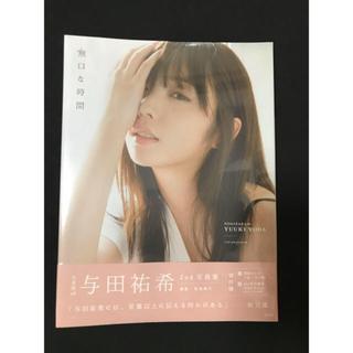 乃木坂46 - 与田祐希 写真集
