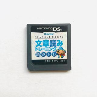 ニンテンドーDS(ニンテンドーDS)の「うっかり」をなくそう! 文章読みトレーニング 読みトレ DS ソフト 任天堂(携帯用ゲームソフト)