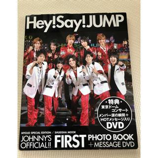 ヘイセイジャンプ(Hey! Say! JUMP)のHey!Say!JUMP ファーストフォトブック DVD付き(アイドルグッズ)