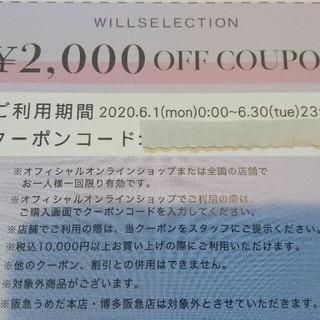ウィルセレクション2000円割引券