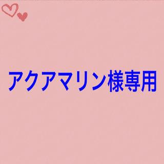 カメダセイカ(亀田製菓)のアクアマリン様専用(菓子/デザート)