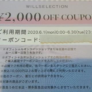 willselection2000円割引券