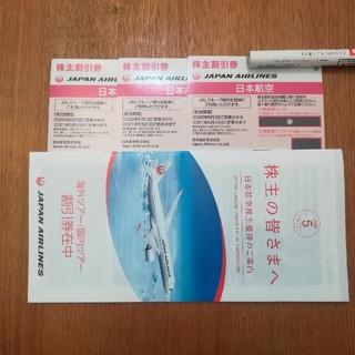 JAL(日本航空) - JAL 日本航空 株主優待券3枚&ツアー割引券冊子