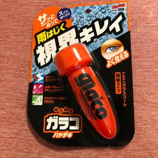 ガラコ(メンテナンス用品)