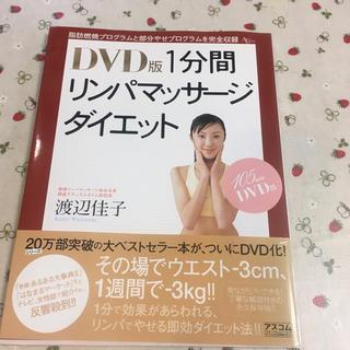 1分間リンパマッサ-ジダイエット DVD版(ファッション/美容)