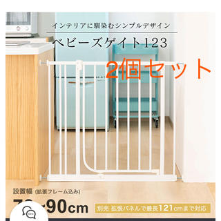 ニホンイクジ(日本育児)のベビーズゲイト ベビーゲート  2個セット(ベビーフェンス/ゲート)