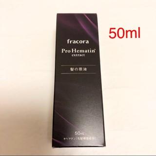 フラコラ プロヘマチン原液 50ml×1本新品未開封(オイル/美容液)