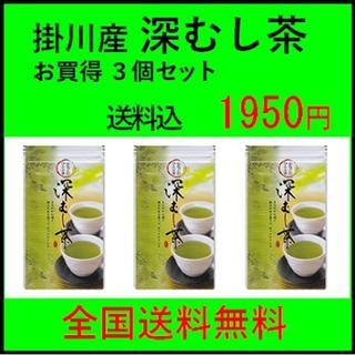 お買得パック 掛川産 深蒸し茶 100g 540円×3個  静岡産 深むし茶(茶)