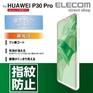 エレコム(ELECOM)のHUAWEI P30 Pro 用 WH-02L フィルム ELECOM(保護フィルム)