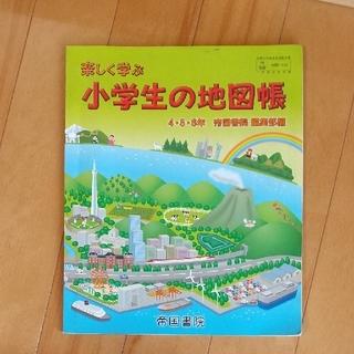 小学生の地図帳 4·5·6年 帝国書院(地図/旅行ガイド)