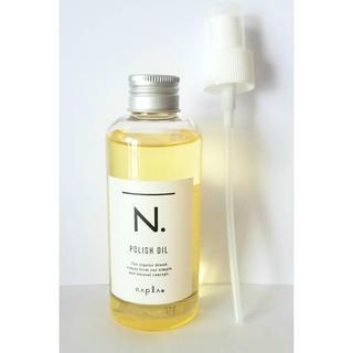 ナプラ(NAPUR)のナプラ N. ポリッシュオイル 150ml ポンプ付き(オイル/美容液)