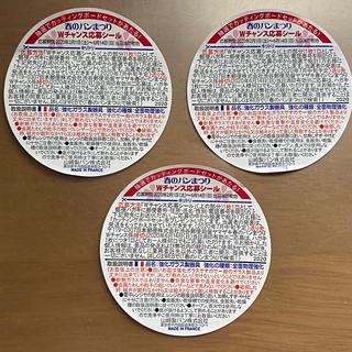 ヤマザキセイパン(山崎製パン)のヤマザキ春のパンまつり Wチャンス応募シール3枚セット 送料込(その他)