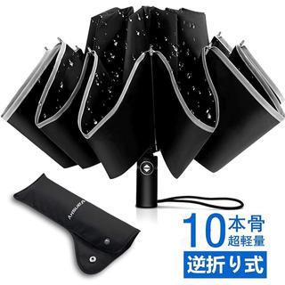 折り畳み傘 逆折り式 ブラック(傘)