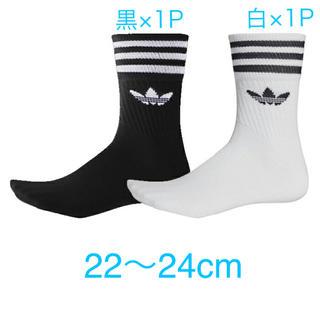 アディダス(adidas)の新品未使用 adidas オリジナルス クルーソックス 白黒セット22〜24cm(ソックス)