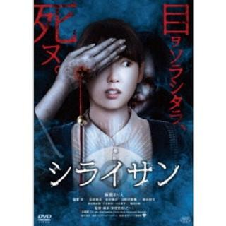 シライサン DVD 新品未開封(日本映画)