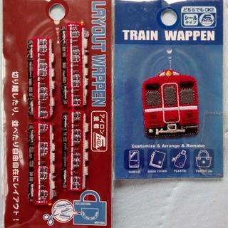 京急線 ワッペン2枚セット(鉄道)