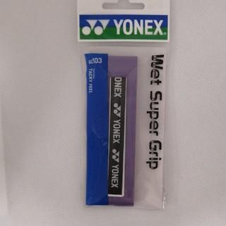 ヨネックス(YONEX)のYONEX ウエットスーパーグリップ'AC103(その他)