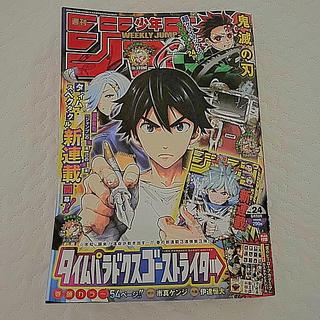 ジャンプ24(漫画雑誌)