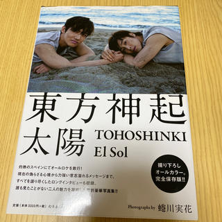 トウホウシンキ(東方神起)のEl Sol TOHOSHINKI(アート/エンタメ)