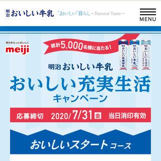 メイジ(明治)の美味しい牛乳☆応募券50枚(その他)