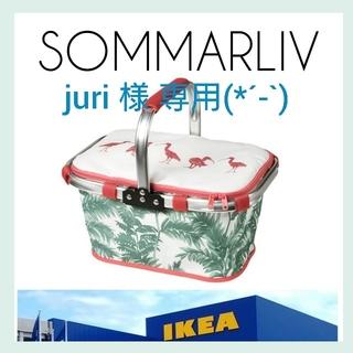 イケア(IKEA)の【IKEA】SOMMARLIV ピクニックバスケット*おまけ付き*(バスケット/かご)