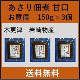 あさり佃煮 甘口 150g×3 木更津名物 岩崎物産 あさり アサリ 一源(魚介)