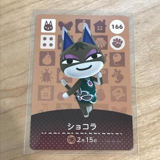 任天堂 - どうぶつの森 amiiboカード ショコラ