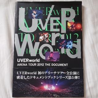 UVERworld 2012アリーナツアードキュメントブック(ミュージシャン)