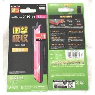 エレコム(ELECOM)のiPhone11  XR 衝撃吸収 防指紋 高光沢 285(保護フィルム)