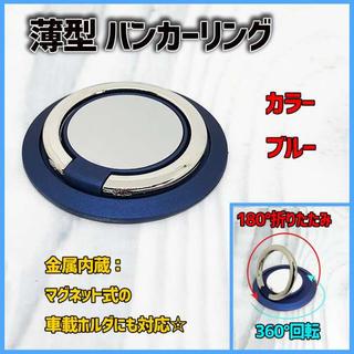薄型 スマホリング 360度回転ノッチ式、180度折りたたみ ■ブルー(ストラップ/イヤホンジャック)