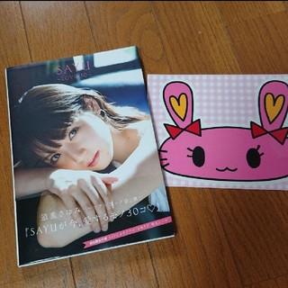 モーニングムスメ(モーニング娘。)の「SAYU~LOVE 30~ 道重さゆみパーソナルブック」写真集 (アイドルグッズ)