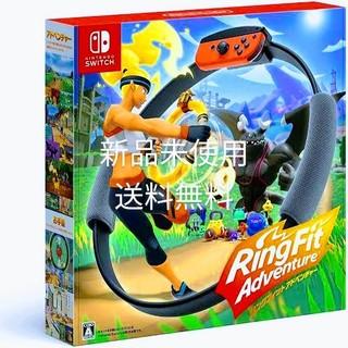 ニンテンドースイッチ(Nintendo Switch)の【新品未使用/送料無料】リングフィットアドベンチャー(家庭用ゲームソフト)