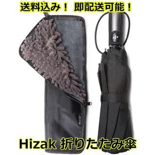 Hizak 折りたたみ傘 折り畳み傘 傘(傘)