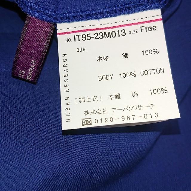 URBAN RESEARCH(アーバンリサーチ)のURBAN RESEARCH スキッパーシャツ レディースのトップス(シャツ/ブラウス(長袖/七分))の商品写真