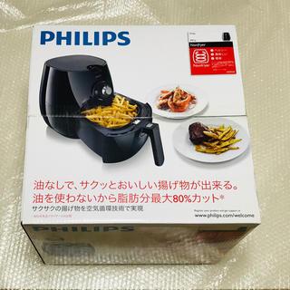 PHILIPS - 【新品、未使用品】PHILIPS フィリップス ノンフライヤー HD9220