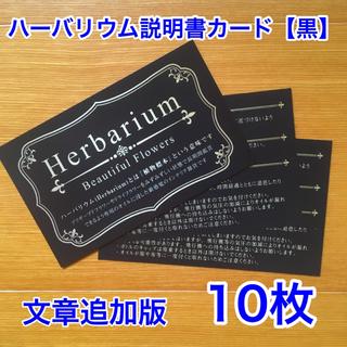 【文章追加版】ハーバリウム説明書カード●黒●  10枚(カード/レター/ラッピング)