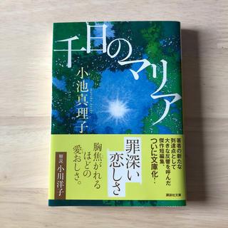 コウダンシャ(講談社)の「千日のマリア」小池真理子 新品(文学/小説)